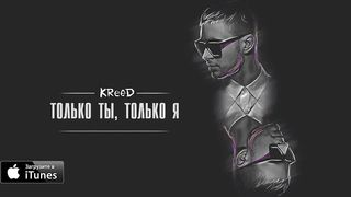 Егор Крид - Только ты, только я (Премьера песни)