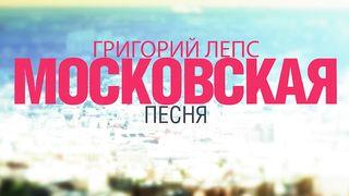 Григорий Лепс - Московская Песня