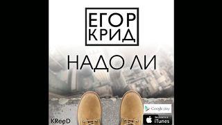 Егор Крид - Надо Ли (Аудиоверсия, 2014)