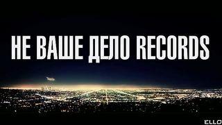 Не Ваше Дело records - Ночи напролёт