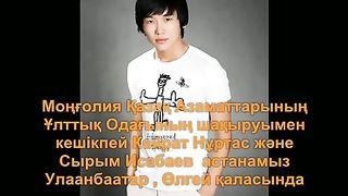 Кайрат Нуртас - Кара коз