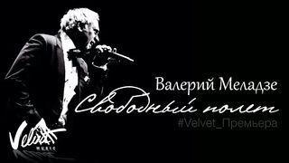Валерий Меладзе - Свободный полёт (Премьера песни)