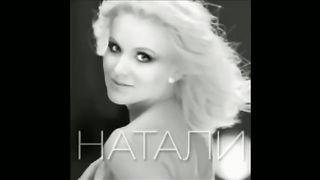 Натали - Замуж за лето