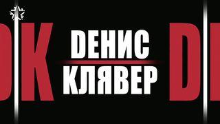 Денис Клявер - Проси что хочешь