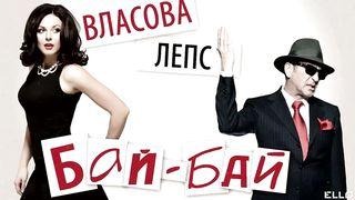Наталия Власова и Григорий Лепс - Бай-бай