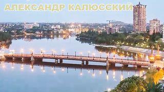 Калюсский Александр - Люблю тебя, Донецк