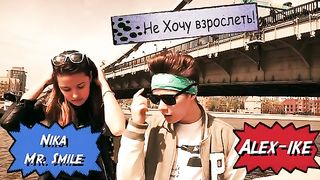 Nika Nova feat. Alex-ike - Не хочу взрослеть