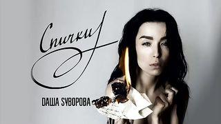 Даша Суворова - Спички  (аудио)
