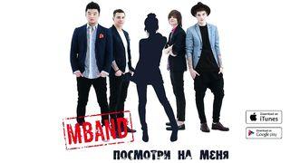 MBAND - Посмотри на меня (аудио)