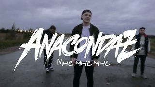 Anacondaz - Мне мне мне