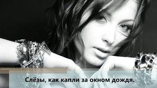 Анюта Славская и Макс Лоренс - Лунная Дорога