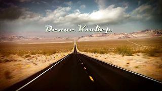 Денис Клявер - Я обязательно вернусь