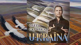 Олег Скрипка - Україна