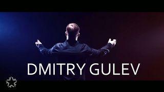 Дмитрий Гулев & Ra Man - Новое рождение