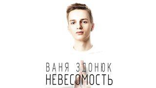 Ваня Здонюк - Невесомость (аудио)