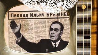 ЛЯПИС 98 - Брежнев