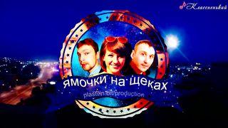 Елизов Олег и Пластинин Сергей - Ямочки на щеках