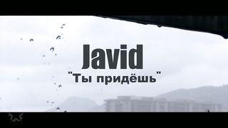 Javid - Ты придёшь