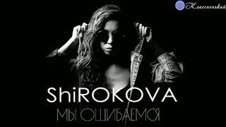 Shirokova - Мы ошибаемся