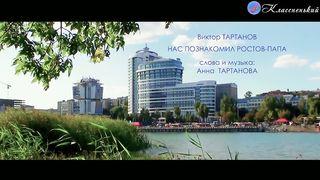 Виктор Тартанов - Нас познакомил Ростов-папа