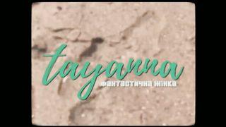 TAYANNA - Фантастична жiнка