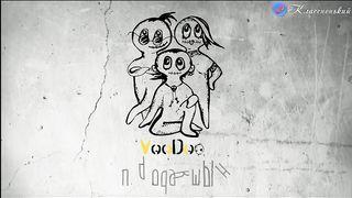 VooDoo - А ты веришь в вуду?