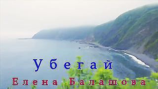 Елена Балашова - Убегай