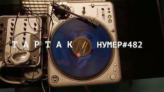 Тартак feat. Нумер 482 - Попелюшка
