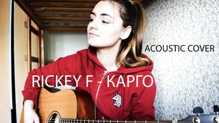 Rickey F - Карго (ACOUSTIC COVER)