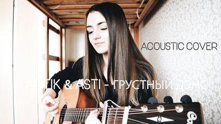 Artik & Asti - Грустный дэнс (ACOUSTIC COVER)