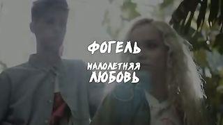 Фогель - Малолетняя любовь
