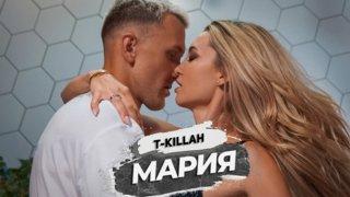 T-killah - Мария