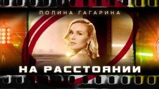 Полина Гагарина - На расстоянии