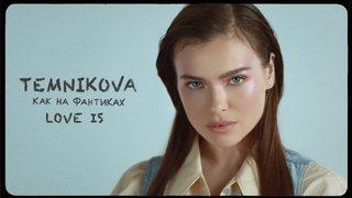 Елена Темникова - Как на фантиках Love Is
