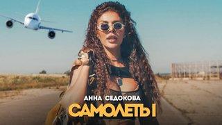Анна Седокова - Самолёты
