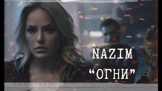 NAZIM - ОГНИ