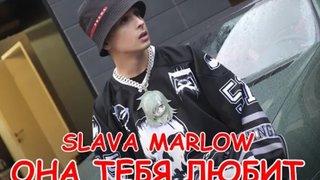 SLAVA MARLOW - ОНА ТЕБЯ ЛЮБИТ