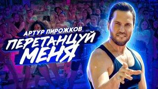 Артур Пирожков - Перетанцуй меня