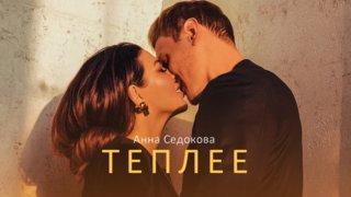 Анна Седокова — Теплее