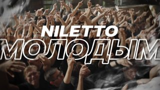 NILETTO - Молодым