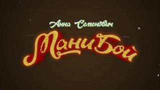 Анна Семенович - Мани бой
