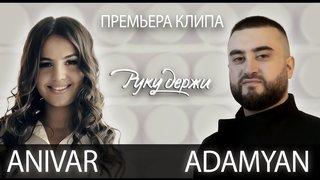 ANIVAR & ADAMYAN - Руку Держи