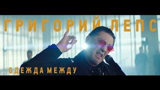 Григорий Лепс - Одежда между