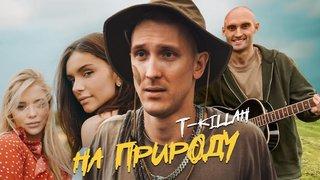 T-killah - НА ПРИРОДУ