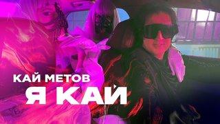 Кай Метов - Я Кай, Ты Моя Герда