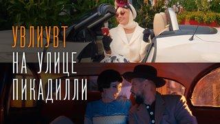MONATIK  & Лайма Вайкуле — УВЛИУВТ на улице Пикадилли