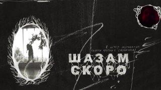 Мальбэк x Сюзанна – Шазам