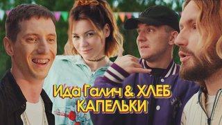 Ida Galich & ХЛЕБ - Капельки