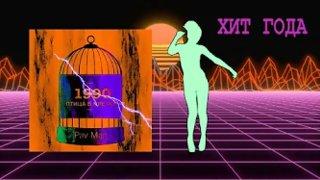 Pav Man -  Птица в клетке 1990