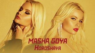 Маша Гойя - Хорошая